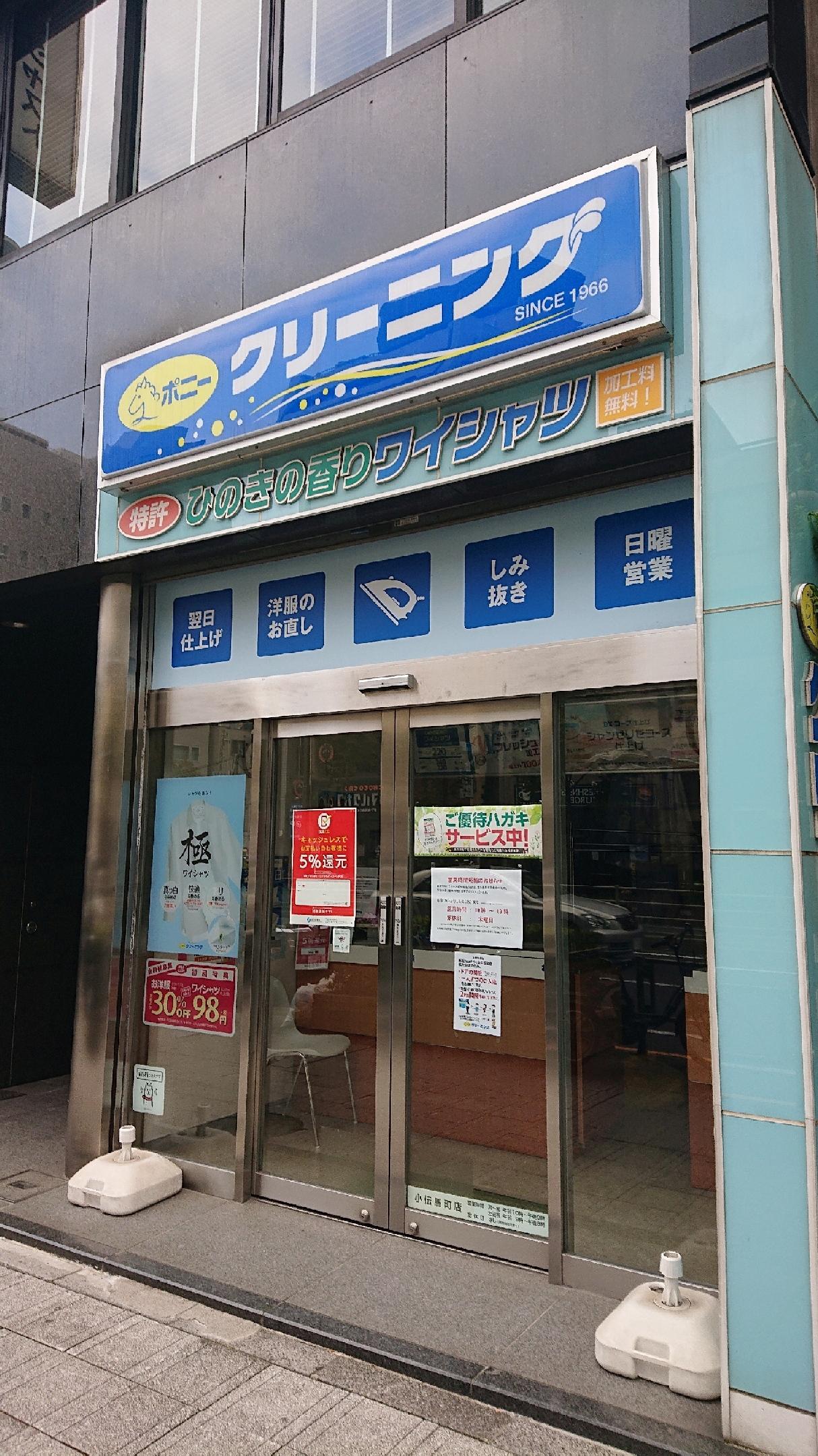 株式会社ポニー 千代田区